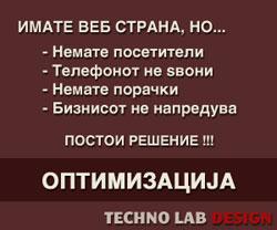 Оптимизација на веб страна за интернет пребарувачи - Techno Lab Design